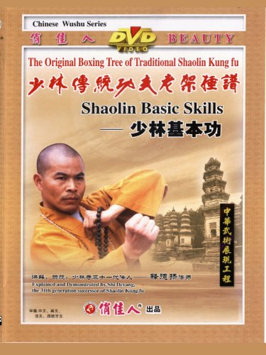 Shaolin Basic Exercises (English Subtitled)