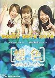 想色 -オモイ・ノ・イロ-[DVD]