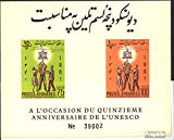 Afghanistan block21b (complete.issue.) unmounted mint / never hinged 1962 15 years UNESCO (Stamps for collectors)