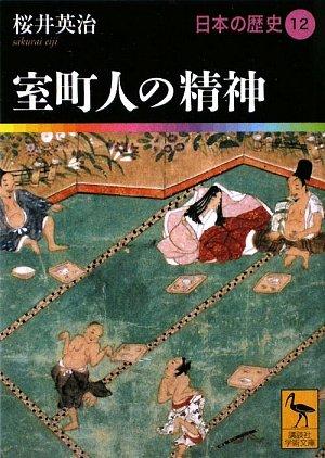 室町人の精神 日本の歴史12