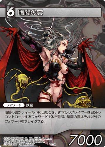 ファイナルファンタジー FF-TCG 暗闇の雲 1-159R