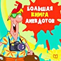 Bol'shaja kniga anekdotov [Big Book of Jokes] (       UNABRIDGED) by Kollektiv Avtorov Narrated by Irina Soloviev