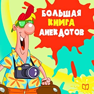 Bol'shaja kniga anekdotov [Big Book of Jokes] | [Kollektiv Avtorov]