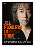 佐野元春 30th Anniversary Tour 'ALL FLOWERS IN TIME' FINAL 東京(通常版) [DVD]