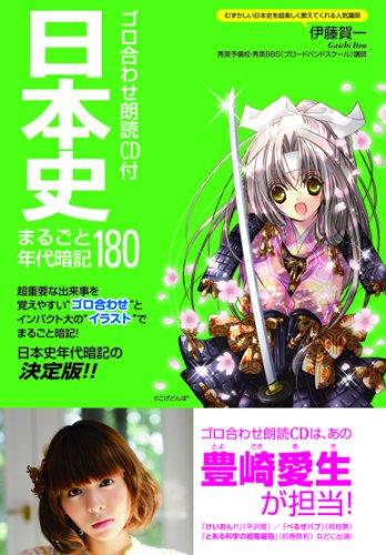 ゴロ合わせ朗読CD付 日本史まるごと年代暗記180