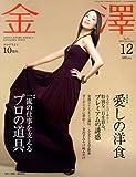 金澤 (KANAZAWA STYLE) 2008年 12月号 [雑誌]