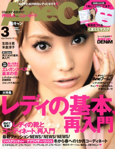 AneCan ( アネキャン ) 2010年 03月号 [雑誌]