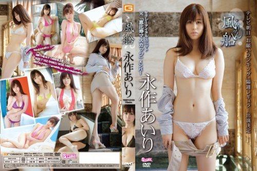 永作あいり 風船 [DVD]