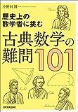 歴史上の数学者に挑む 古典数学の難問101