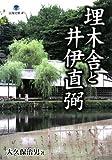埋木舎と井伊直弼 (淡海文庫)