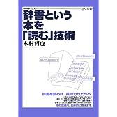 辞書という本を「読む」技術 (研究社ブックス get it)