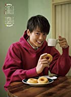 竹内涼真 カレンダー 2015年