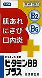 【第3類医薬品】ビタミンBBプラス「クニヒロ」 250錠 ランキングお取り寄せ