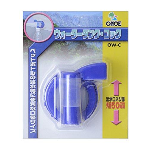 尾上製作所(ONOE) ウォータータンク・コック OW-C
