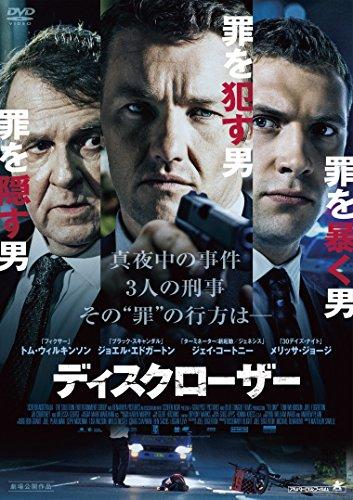 ディスクローザー [DVD]