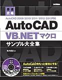 最速攻略AutoCAD VB.NETマクロ サンプル大全集 -AutoCAD2009/2010/2011/2012/2013対応-