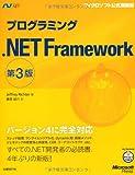 プログラミング .NET Framework  第3版 (マイクロソフト公式解説書)