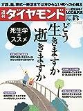 「週刊ダイヤモンド 2016年 8/6 号 [雑誌] (どう生きますか 逝...」販売ページヘ