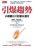 Image of The Tipping Point (Chinese Edition)