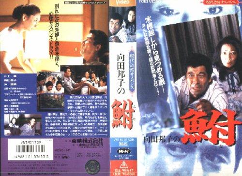 向田邦子の鮒 [VHS]