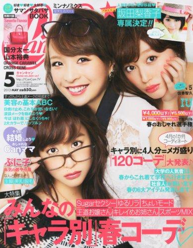 CanCam (キャンキャン) 2013年 05月号 [雑誌]