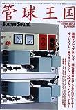 管球王国 vol.69 (別冊ステレオサウンド)