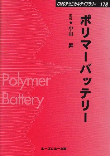 ポリマーバッテリー