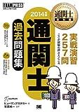 通関士教科書 通関士過去問題集 2014年版 (EXAMPRESS)