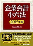 企業会計小六法〈2012年版〉