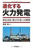 進化する火力発電-低炭素化・低コスト化への挑戦- (B&Tブックス)