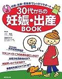 30代からの妊娠・出産BOOK―妊娠・出産・産後までしっかりサポート