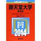 順天堂大学(医学部) (2014年版 大学入試シリーズ)