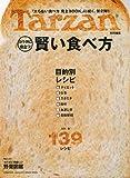 Tarzan特別編集 賢い食べ方 (マガジンハウスムック)