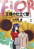 王様の仕立て屋 2 ~フィオリ・ディ・ジラソーレ~ (ヤングジャンプコミックス)