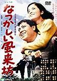 なつかしい風来坊[DVD]