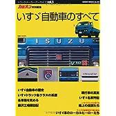 いすゞ自動車のすべて (GEIBUN MOOKS 841 トラックメーカーアーカイブ vol.)