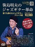 笹島明夫のジャズギター革命 誰でも弾けるジャズギター ブルース編