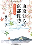 東京育ちの京都探訪―火水(かみ)さまの京(みやこ)