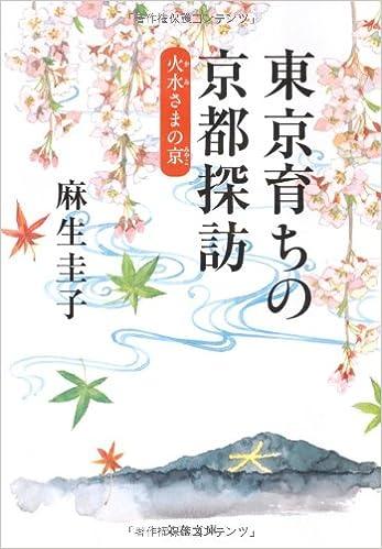 東京育ちの京都探訪―火水さまの京