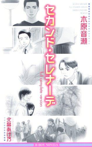 セカンド・セレナーデ―full complete version