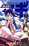 マギ(1) 少年サンデーコミックス