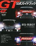 2014スーパーGT公式ガイドブック 2014年 5/26号