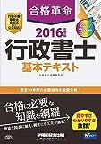 合格革命 行政書士 基本テキスト 2016年度 (合格革命 行政書士シリーズ)