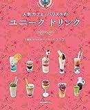 人気カフェ・バリスタのユニークドリンク―「個性」あふれるドリンクレシピ117 (旭屋出版MOOK)