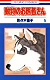 動物のお医者さん 5 (花とゆめコミックス)