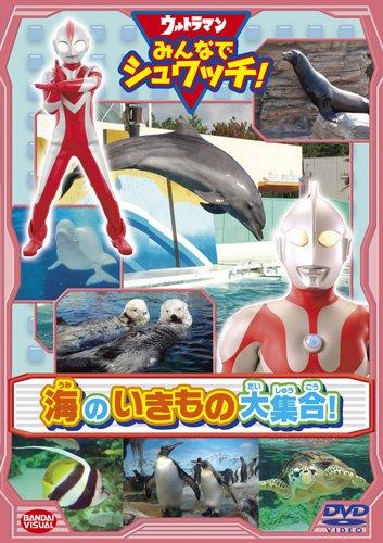ウルトラマン みんなでシュワッチ!  海のいきもの大集合!  [DVD]