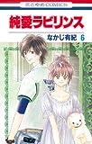 純愛ラビリンス 6 (花とゆめCOMICS)