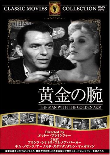 黄金の腕 [DVD] FRT-165