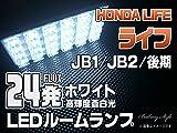 BatberryStyle Flux LEDルームランプ ライフJB1/JB2/後期用/ホワイト 白色/24発