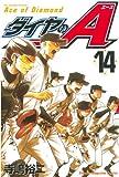 ダイヤのA(14) (少年マガジンコミックス)